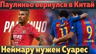 Барселона продала игрока за 50млн, Неймар хочет Суареса вместо Кавани, Роналду отказался от Китая