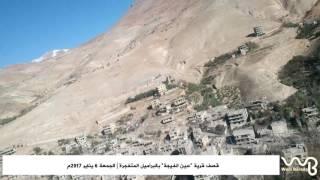 لحظة سقوط البراميل المتفجرة على قرية على نبع الفيجة 6 كانون الثاني