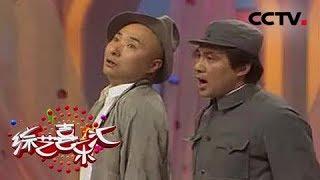 《综艺喜乐汇》 20190621 快乐无处不在  CCTV综艺