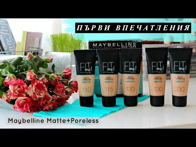 Демонстрация и първи впечатления на Maybelline Matte+poreless | Murfeishun