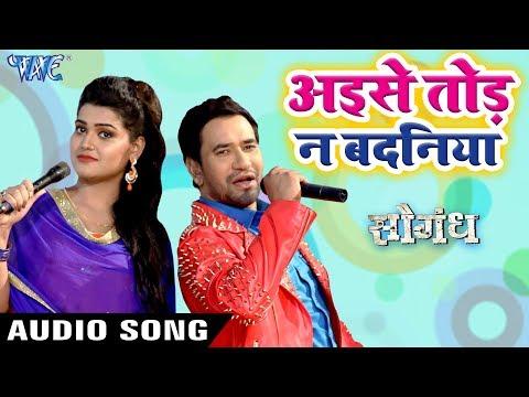 "Aise Toda Na Badaniya - Dinesh Lal ""Nirahua"" - Saugandh - Superhit Bhojpuri Movie Songs 2018 new"
