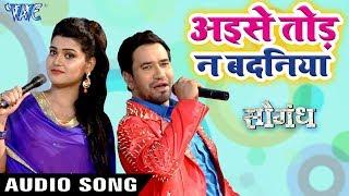 "Aise Toda Na Badaniya Dinesh Lal ""Nirahua"" Saugandh Superhit Bhojpuri Movie Songs 2018 new"