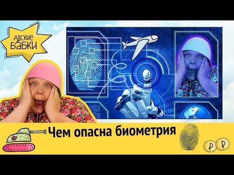 Чем опасна биометрия | Как НПФ сливают ваши деньги