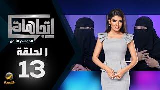 برنامج اتجاهات الموسم الثامن حلقة 13 - معاناة مريضة بالإيدز