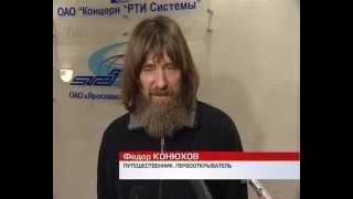В Ярославль знаменитый путешественник Федор Конюхов