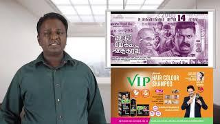Suttu Pidikka Utharavu Review - Mysskin - Tamil Talkies