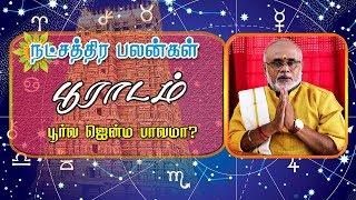 Pooradam Nakshatra Characteristics🕉பூராடம் நட்சத்திர பலன்கள்