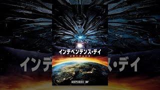 インデペンデンス・デイ:リサージェンス (字幕版) thumbnail