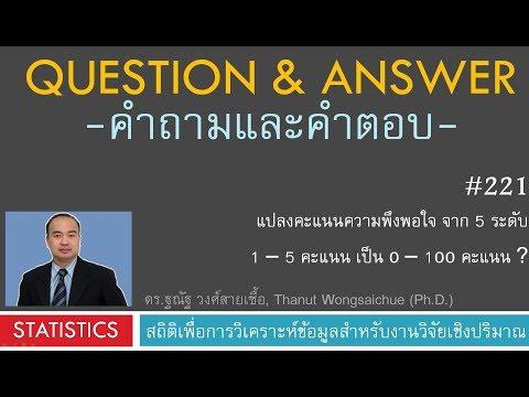 Q&A 221_แปลง ความพึงพอใจจาก 5 ระดับ เป็น 0-100 คะแนน ทำไม