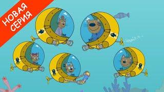 Три Кота | Желтая подводная лодка | Мультфильмы для детей | Новая серия 2020