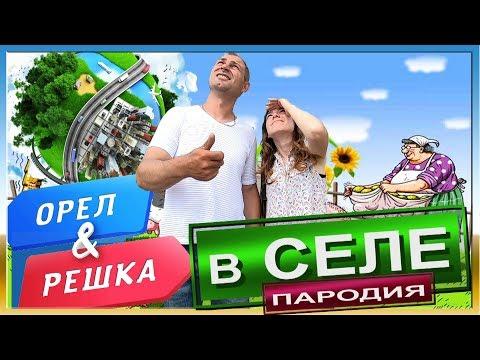 ОРЕЛ И РЕШКА В СЕЛЕ ПАРОДИЯ 2019. ОРЕЛ И РЕШКА В ДЕРЕВНЕ.