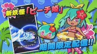 【TVCM】『妖怪ウォッチ ぷにぷに』ビーチ姫登場篇