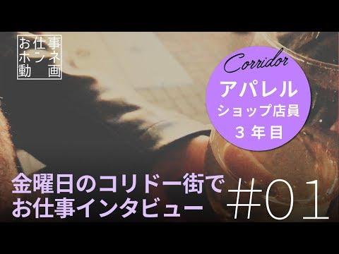 アパレル店員に聞いた仕事のホンネ1/2~やりがい編~