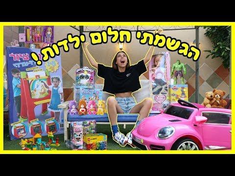 קונה לעצמי את כל צעצועי הילדות שלא הסכימו לקנות לי!