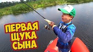 Первая щука сына - открываем щучий сезон! ⛈️ Шторм помешал рыбалке! :(