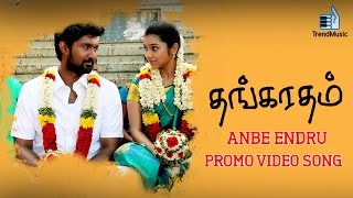 Anbe Endru Song - Promo Video Song | Thangaratham Movie | Vettrii, Adithi Krishna | Trend Music