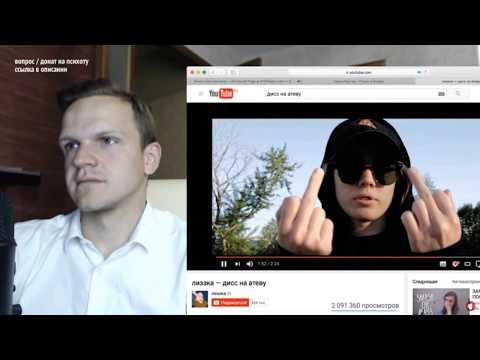 Дмитрий ЛАРИН смотрит лиззку - дисс на атеву