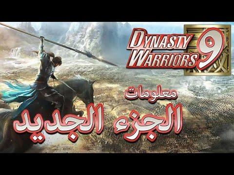 عودة اسطورية مع Dynasty Warriors 9 واهم المعلومات الجديدة
