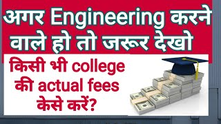 What is fees for engineering all colleges |Mah MHT CET 2019 | SSSAmiti | dtemaharashtra