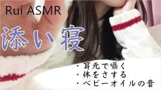 【囁き】添い寝2(耳元で囁く,体をさする,オイルの音)【ASMR】Lying down with you Whisper Ear to Ear binaural