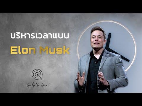 บริหารเวลาแบบ Elon Musk