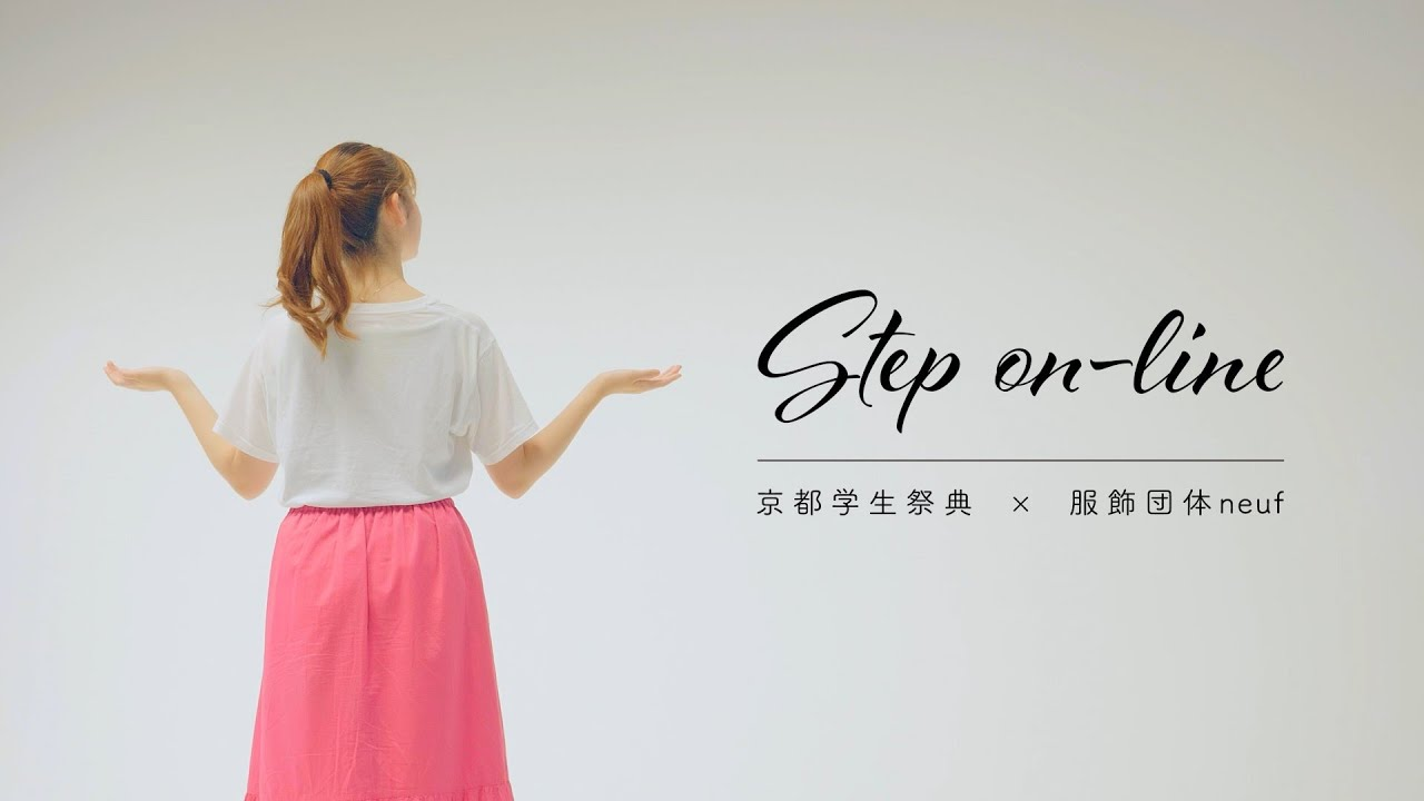 Step on-line~京都学生祭典×服飾団体neuf~【第18回京都学生祭典オンライン本祭】