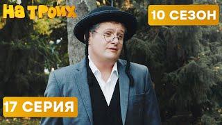 ЖАДНЫЙ ЕВРЕЙ В ПАРКЕ - На Троих 2021 - 10 СЕЗОН - 17 серия | ЮМОР ICTV