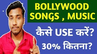 how to use bollywood music in youtube without copyright hindi | copyright free bollywood songs