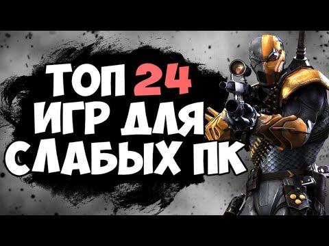 ТОП 24 ИГР