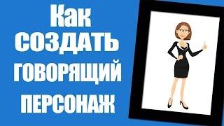Как создать видео с Говорящими персонажами в Camtasia Studio(http://3steam.ru/sp - Говорящие персонажи для видео Создание и анимация Говорящих персонажей - это очень простое..., 2015-12-13T17:06:17.000Z)