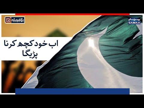 Ab Khud Kuch Karna Parega   SAMAA TV   Election Pakistan 2018