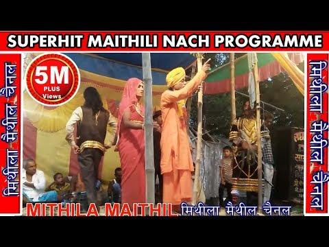गोपिचन मैथिली नाच गेरुवाहा सिराहा नेपाल Gopichan Maitili Nach Geruwah Mama Bhanja Compani