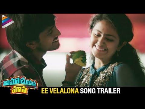 Cinema Chupistha Mava | Ee Velalona Song Trailer | Raj Tarun | Avika Gor | Telugu Filmnagar