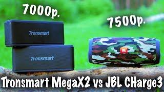 JBL Charge 3 Против Tronsmart Mega В ПАРЕ! В ПОМЕЩЕНИИ И НА УЛИЦЕ