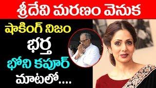 శ్రీదేవిమరణంవెనుకనిజంభర్తబోనీకపూర్ మాటల్లోI First time Bony kapoor speaks about Sridevi death I News