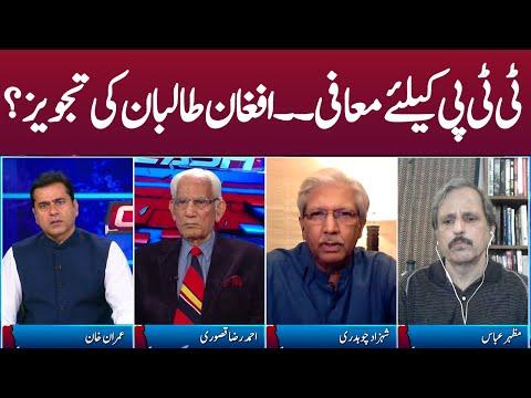 Clash with Imran Khan - Thursday 16th September 2021