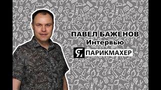 Павел Баженов - большое интервью с уникальным парикмахером