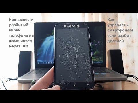 Управляем смартфоном с разбитым экраном через компьютер.