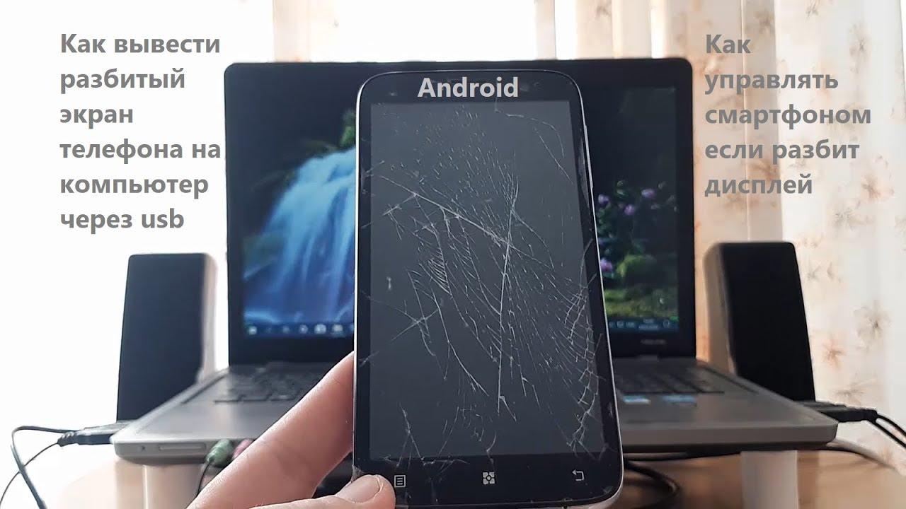надписи на телефоне разбит экран как вытащить фото отделке