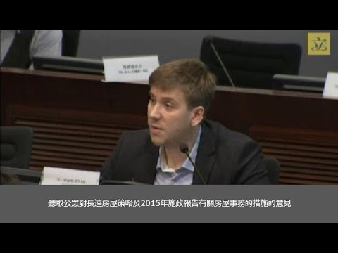 Lion Rock : Legco - Panel on Housing - Long Term Housing Strategy (Chinese)