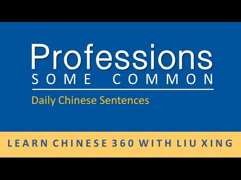 Daily Chinese Sentences: some common professions.