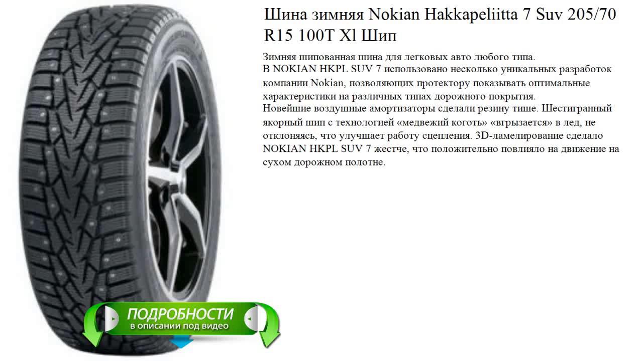 Зимняя автошина nokian tyres hakkapeliitta 7 отличается инновационной технологией вакуумного сцепления air claw technology с воздушными амортизаторами и шипами нового типа, который позволили сделать шипованные шины более тихими и комфортными. Перед каждым шипом в протекторе есть.