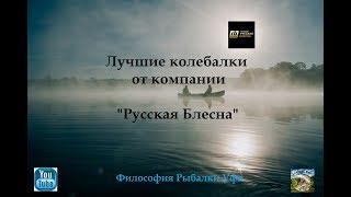 Лучшие колебалки от компании Русская Блесна