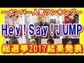 【ジャニーズ】Hey!Say!JUMPメンバーの人気ファン投票!ランキング総選挙2017結果発表!【芸能トレンド大好きch】