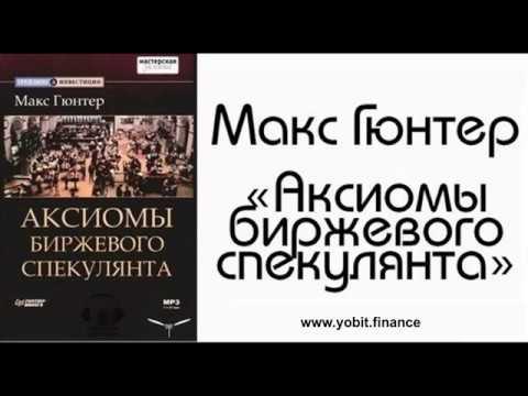 Аудиокнига «Аксиомы биржевого спекулянта» М. Гюнтер