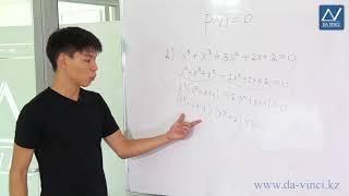 8 класс, 35 урок, Уравнения высших степеней