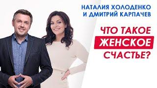 Что такое женское счастье? Наталия Холоденко и Дмитрий Карпачев.