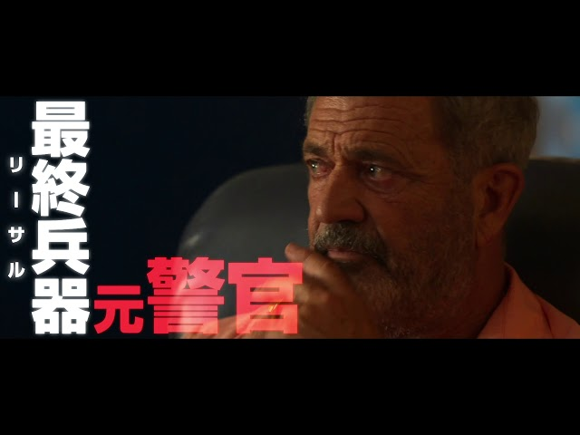 映画予告-メル・ギブソン主演!映画『リーサル・ストーム』特報