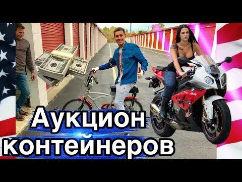 Аукцион контейнеров / нашли МОТОЦИКЛ