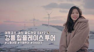 [vlog] 강릉 여행 day2 | 강릉 힙한 카페 다…